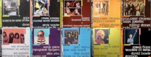 Архив популярной музыки