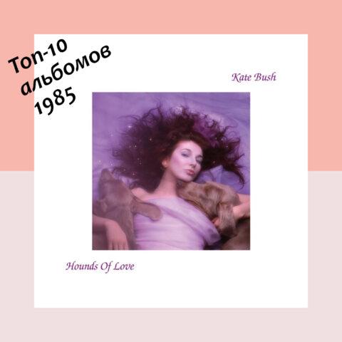 лучшие альбомы 1985 года