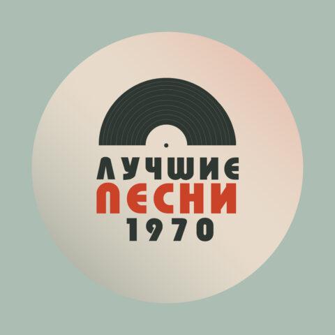 Лучшие песни 1970 года