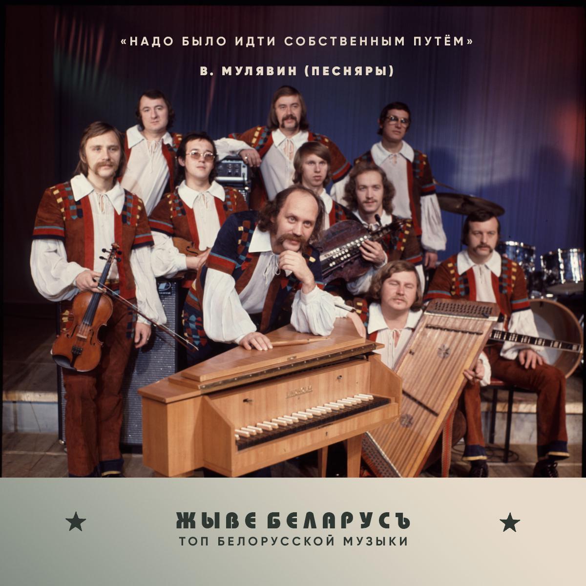 белорусская музыка