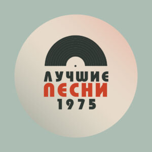 лучшие песни 1975 года