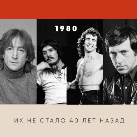 их не стало 40 лет назад