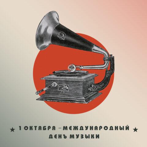 1 октября Международный день музыки