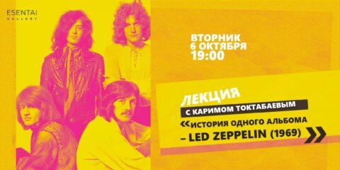 Лекция первый альбом Led Zeppelin