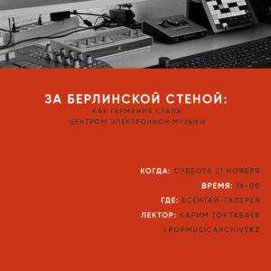 лекция электронная музыка Алматы