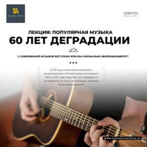 Лекция 50 лет деградации музыки