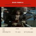Лекция Deep Purple