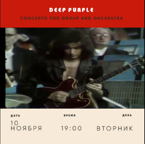 Лекция Deep Purple
