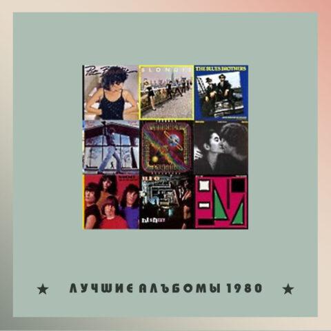 Лучшие альбомы 1980 года