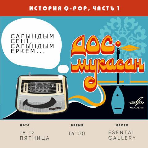 Лекция казахстанская эстрада, часть 1