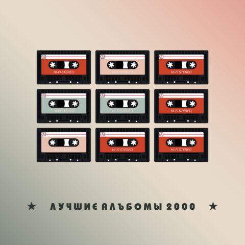 Лучшие альбомы 2000 года