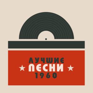 Лучшие песни 1960 года