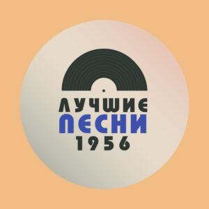 Лучшие песни 1956 года