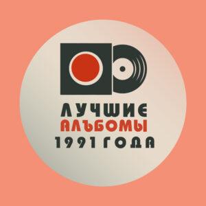 Лучшие альбомы 1991 года