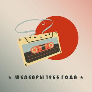 Лучшие песни 1966 года