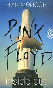 Обзор книги Ника Мейсона - Pink Floyd: Inside Out