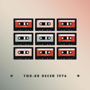 Лучшие песни 1976 года