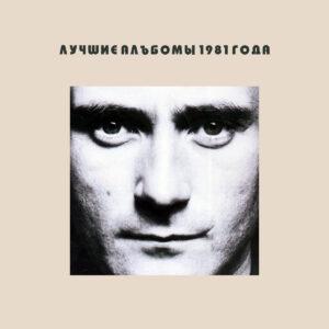 Лучшие альбомы 1981 года