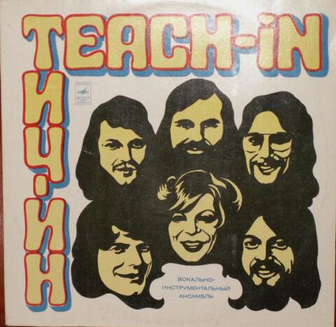Teach-In Festival 1975