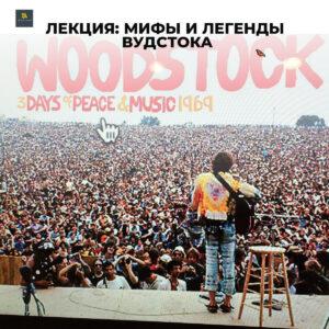 """Лекция """"Мифы и легенды Вудстока"""", вудсток фестиваль 1969"""