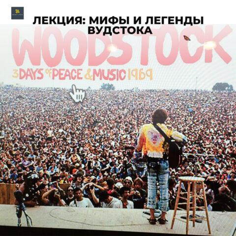 Лекция Мифы и легенды Вудстока, фестиваля 1969 года