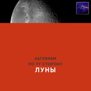 Лекция Pink Floyd tdsotm The Dark side of the moon