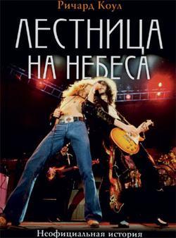 Ричард Коул. Led Zeppelin без цензуры.